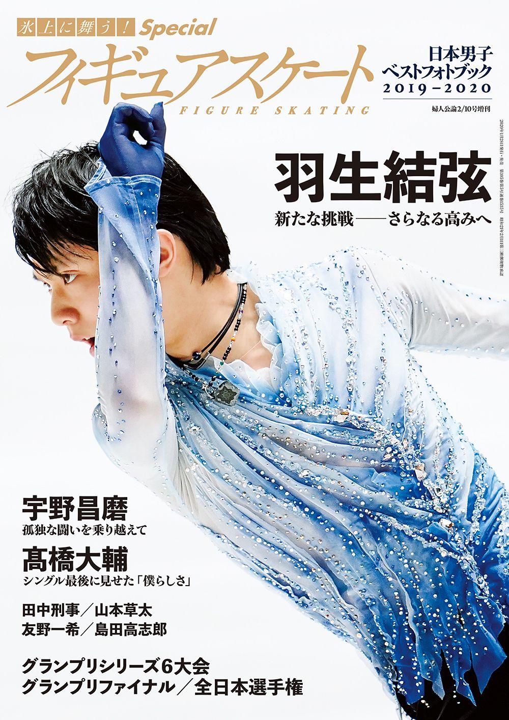 フィギュア スケート 2019 2020