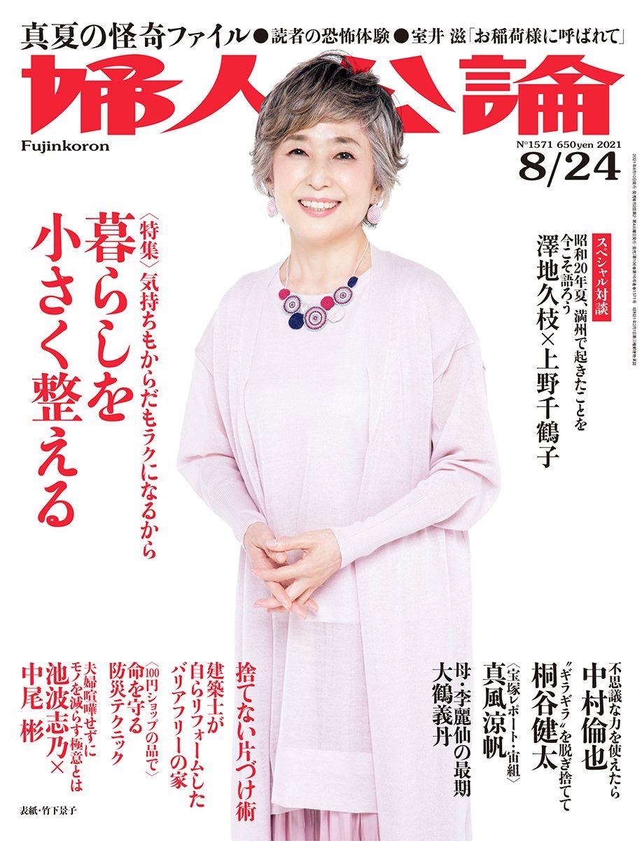 婦人公論2021年8月24日号|話題|婦人公論.jp